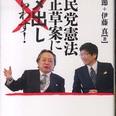 安倍首相の憲法解釈にブラック説浮上!? プチ鹿島の『余計な下世話!』vol.43