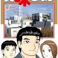 美味しんぼ騒動について原発作業員、被災者に再び聞いてみた by久田将義