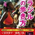 W杯日本代表に迫る危機!? ヤバすぎるブラジル犯罪事情