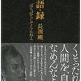長渕剛、元マネージャーに「暴行告発」される...『ほぼ日刊 吉田豪』連載150