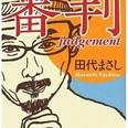 田代まさしが極秘出所...メディア復帰の可能性を関係者に聞く by久田将義