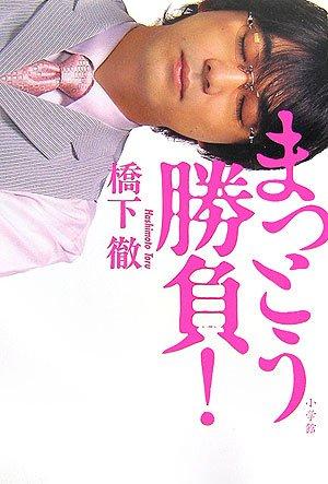 hasimotosyobu.jpg
