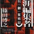 柳美里さんの月刊「創」原稿未払い騒動について by 久田将義