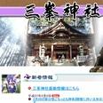 浅田舞のデート現場「三峯神社」の不思議な話 プチ鹿島の『余計な下世話!』