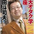 【ロジカルセ●クス】岡田斗司夫のヤバい雑誌連載を発掘|ほぼ週刊 吉田豪