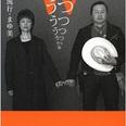 【壮絶すぎる人生】萩原流行&まゆ美夫妻の共著『Wうつ』読了|ほぼ週刊吉田豪