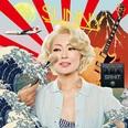椎名林檎、フジロックで旭日旗をファンに振らせて炎上|ほぼ週刊吉田豪