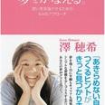 オヤジジャーナルは「澤穂希、結婚」をどう報じたか!?|プチ鹿島の『余計な下世話!』