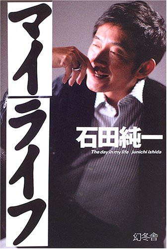 1023ishida.jpg