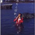 反安保デモで名を上げた石田純一「実はワルかった伝説」|ほぼ週刊吉田豪