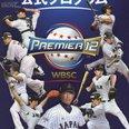 プレミア12でも露呈したプロ野球日韓戦のすごい物語|プチ鹿島の『余計な下世話!』