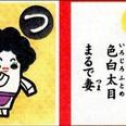 香川県「うどんかるた」販売停止の意外な真相|プチ鹿島の『余計な下世話!』