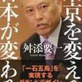 舛添都知事が政治資金問題で失ったものとは何か?|プチ鹿島の余計な下世話!