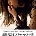 AKB48総選挙:圧倒的な強さを見せつけた指原莉乃とは何か?