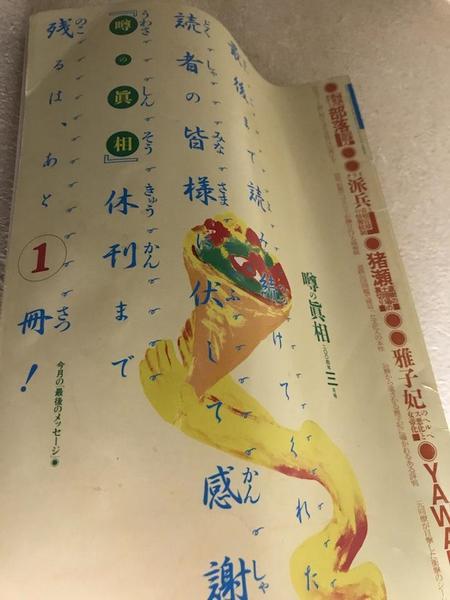 uwashin.jpg