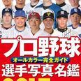 昭和のプロ野球選手名鑑はとんでもなかった!! |『オレの昭和史』中川淳一郎連載・第十回