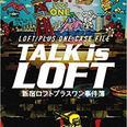 【暴走対談】高須基仁(出版プロデューサー)に聞く「性器むき出しを日本で誰がやるんだ!」 PART3(全3回)