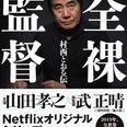 村西とおる監督を描いた『全裸監督』がNetflixでドラマ化 著者の本橋信宏氏と対談|平野悠