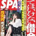 全面謝罪の『週刊SPA!』の下世話企画「ヤレる女子大」と伊藤詩織さん問題の共通点|プチ鹿島