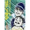 昭和の漫画から生まれたネット用語 「ギギキ」「くやしいのう」「げえっ関羽」が味わい深い|中川淳一郎