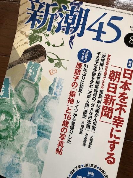 shincho45.jpg