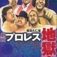 歌舞伎町の闇ギャンブルで大規模ガサ入れ...大物プロレスラー逮捕か!?