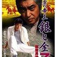 誰も知らない歌舞伎町・裏競馬の世界~日本の賭博(ギャンブル)基礎知識編:6