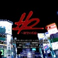 渋谷のドラッグ・犯罪・性を描いた問題作『HO~欲望の爪痕』のアブない制作秘話