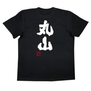 もはやネット上でもTシャツを作られたりして暗にイジられている丸山議員(画像は販売サイトより)