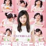 一歩抜きん出たか西野未姫(画像は『AKB48 45th シングル 選抜総選挙 翼はいらない 劇場盤 特典』より)