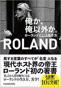 「俺か、俺以外か。ローランドという生き方」より