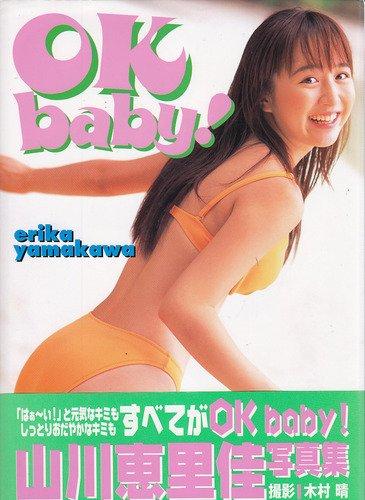 こんな感じの女性だったんですが…(画像は『OK baby!―山川恵里佳写真集』より)