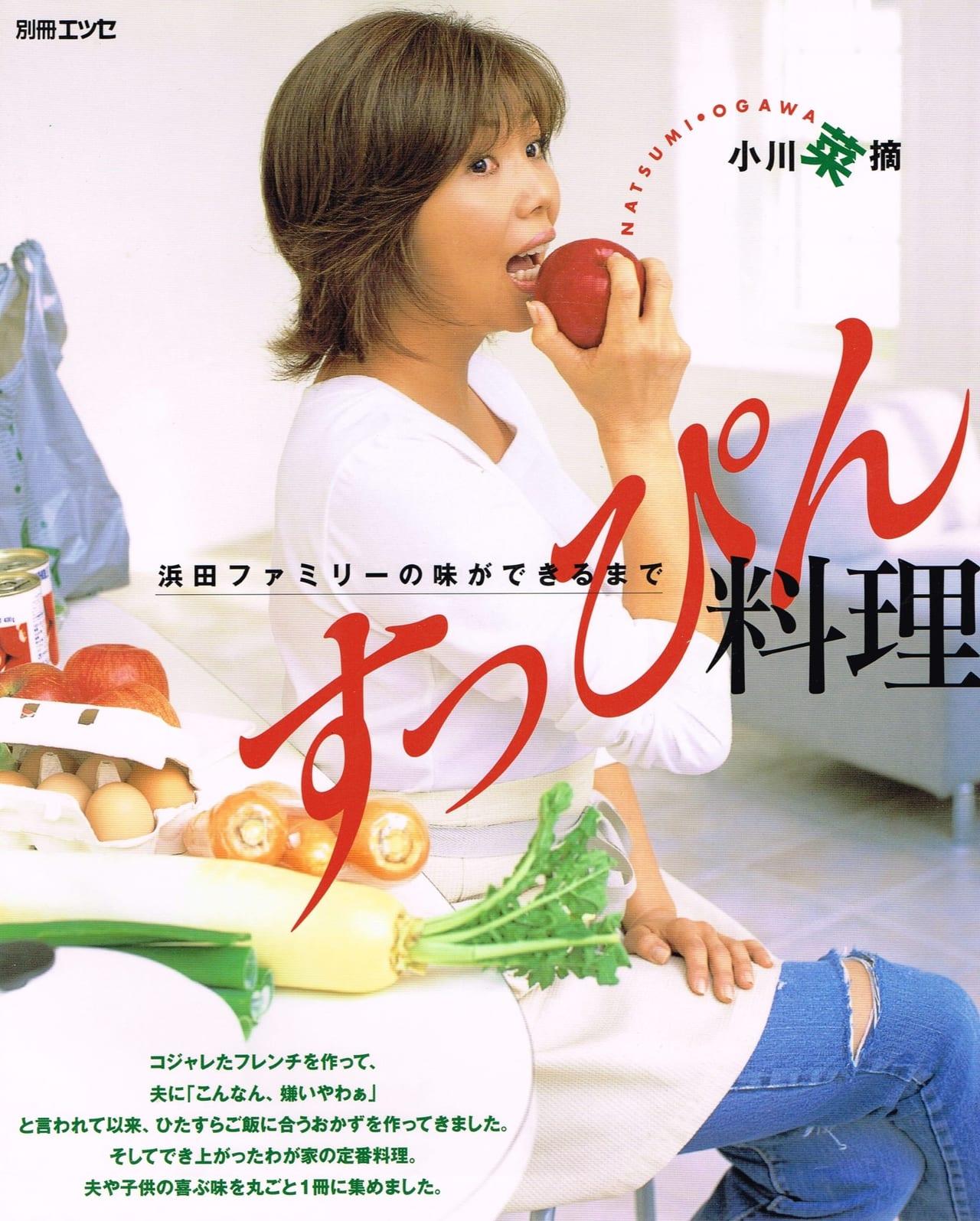 またもや顔が変化した小川菜摘2.0 今度はアゴが無い状態に! ダウンタウン浜ちゃんは全然ツッコまないの!?