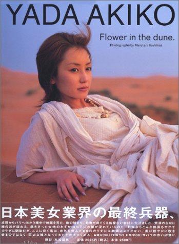 矢田亜希子の自撮り加工技術に失笑 しかし、彼女だけではなかった女優・タレントたちの超不自然写真!