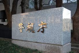 警視庁が新総監を発表 同時に新警察庁長官も 「警護畑」からのし上がったトップに歌舞伎町の治安を守り切ることができるのか