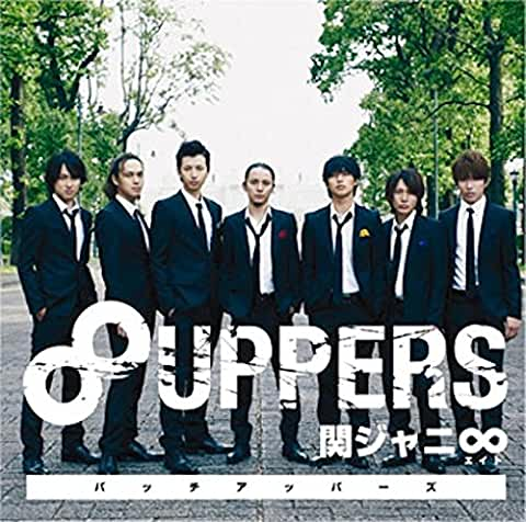 「8UPPERS」より