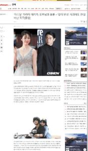 二人の不倫を報じた朝鮮日報