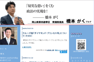 橋本岳公式ブログより