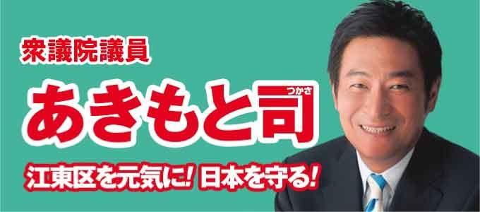 あきもと司公式サイト