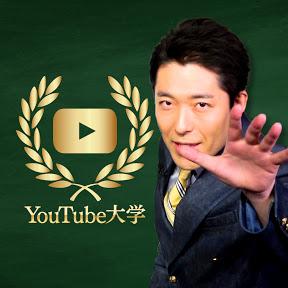 中田敦彦のYouTube大学より