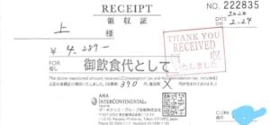 ANAインターコンチネンタルホテルの領収書。モーニングでこの値段はさすがお高いです。