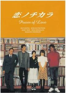 DVD「恋ノチカラ」より。