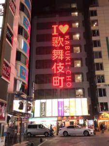 新宿ロフトプラスワンンが入るビル。