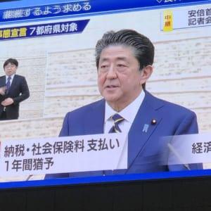 緊急事態宣言を出す安倍首相(撮影・編集部)