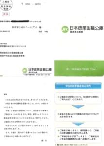日本政策金融公庫の融資を装った実際のハガキ